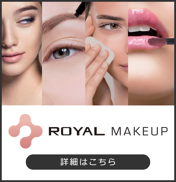 ROYAL MAKEUP 30%OFF